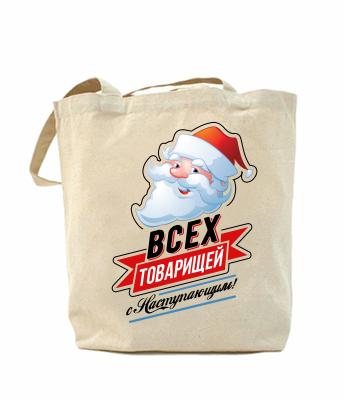 Эко-сумка, шоппер с принтом повседневная C праздником