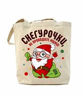 Эко-сумка, шоппер с принтом повседневная Не проходите мимо