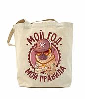 Эко-сумка, шоппер с принтом повседневная Мой год мои правила