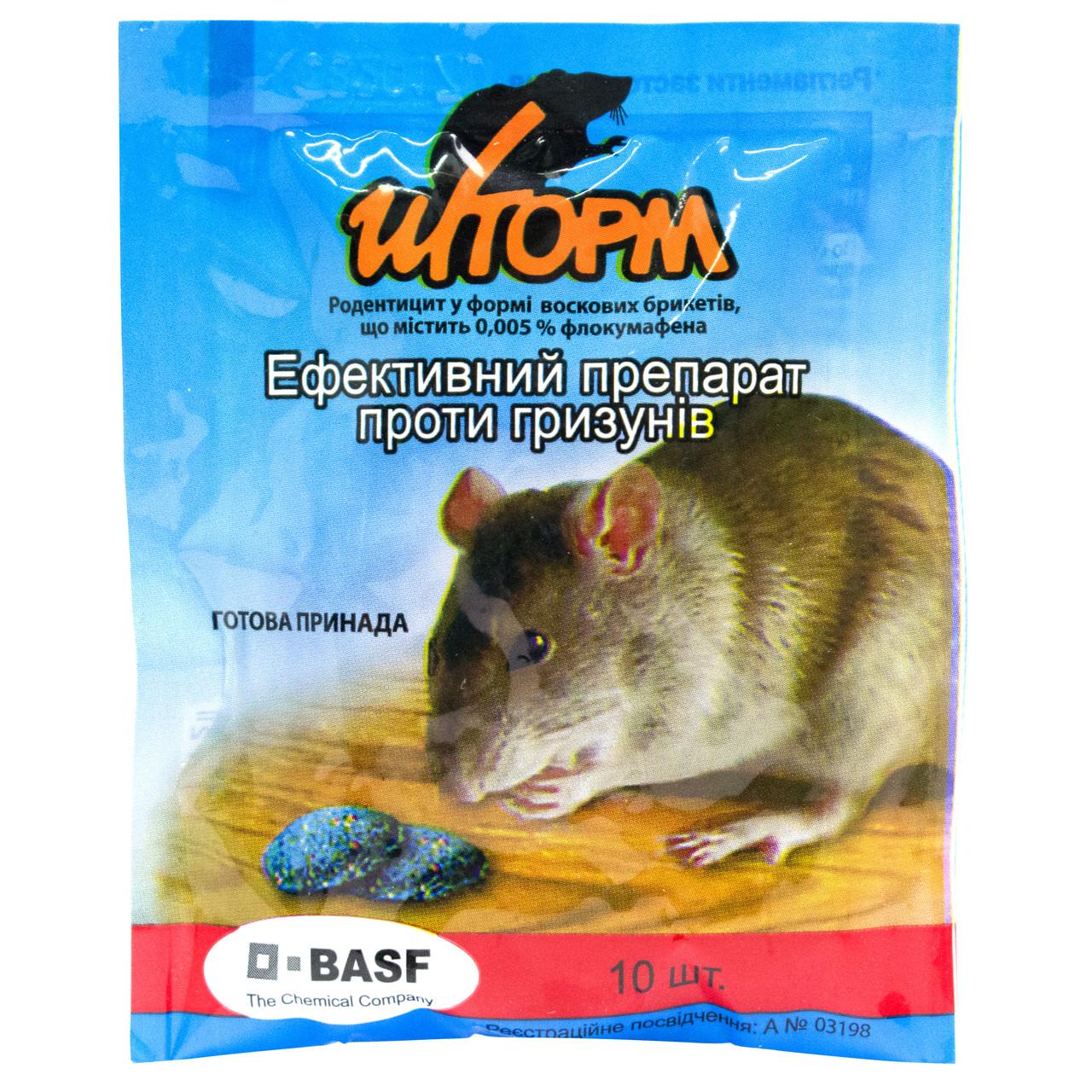 Брикеты от крыс и мышей Шторм 10 шт Basf