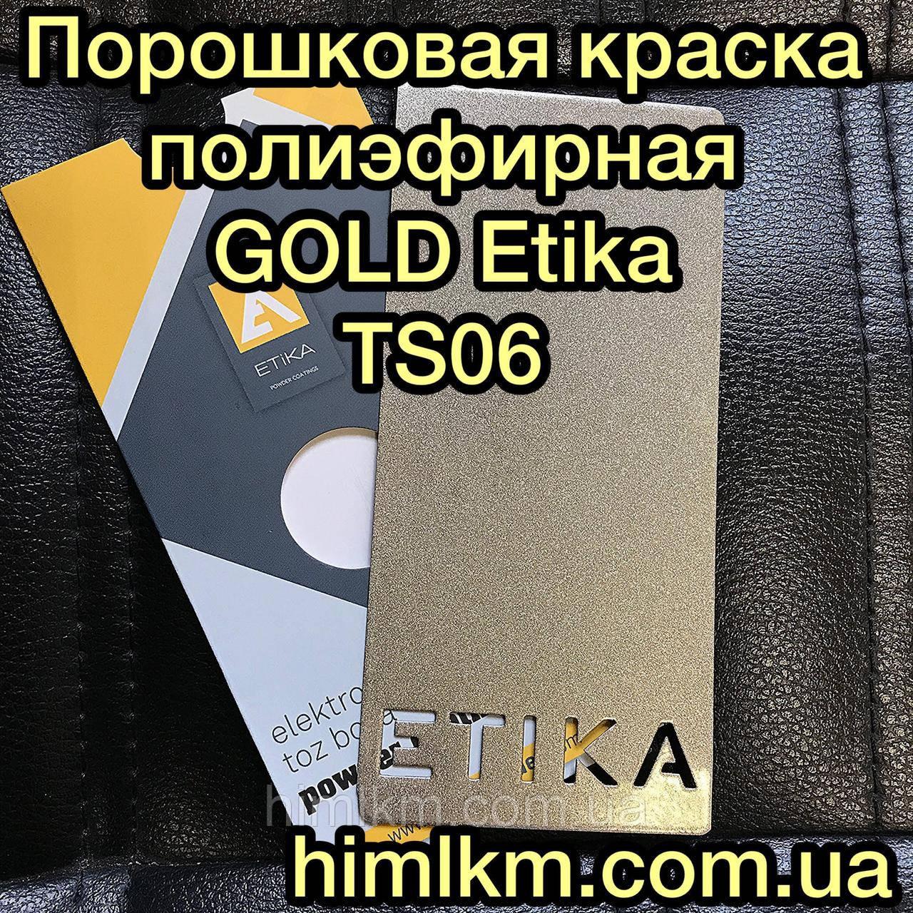 Порошковая полиэфирная краска золото Gold Etika 1TS06-1290 Турция, 20кг