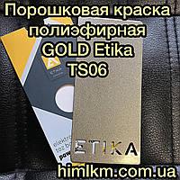 Порошковая полиэфирная краска золото Gold Etika 1TS06-1290 Турция, 20кг, фото 1