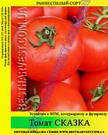 Семена томата Сказка 0.5 кг