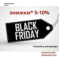 Black Friday - від 5 до 10%
