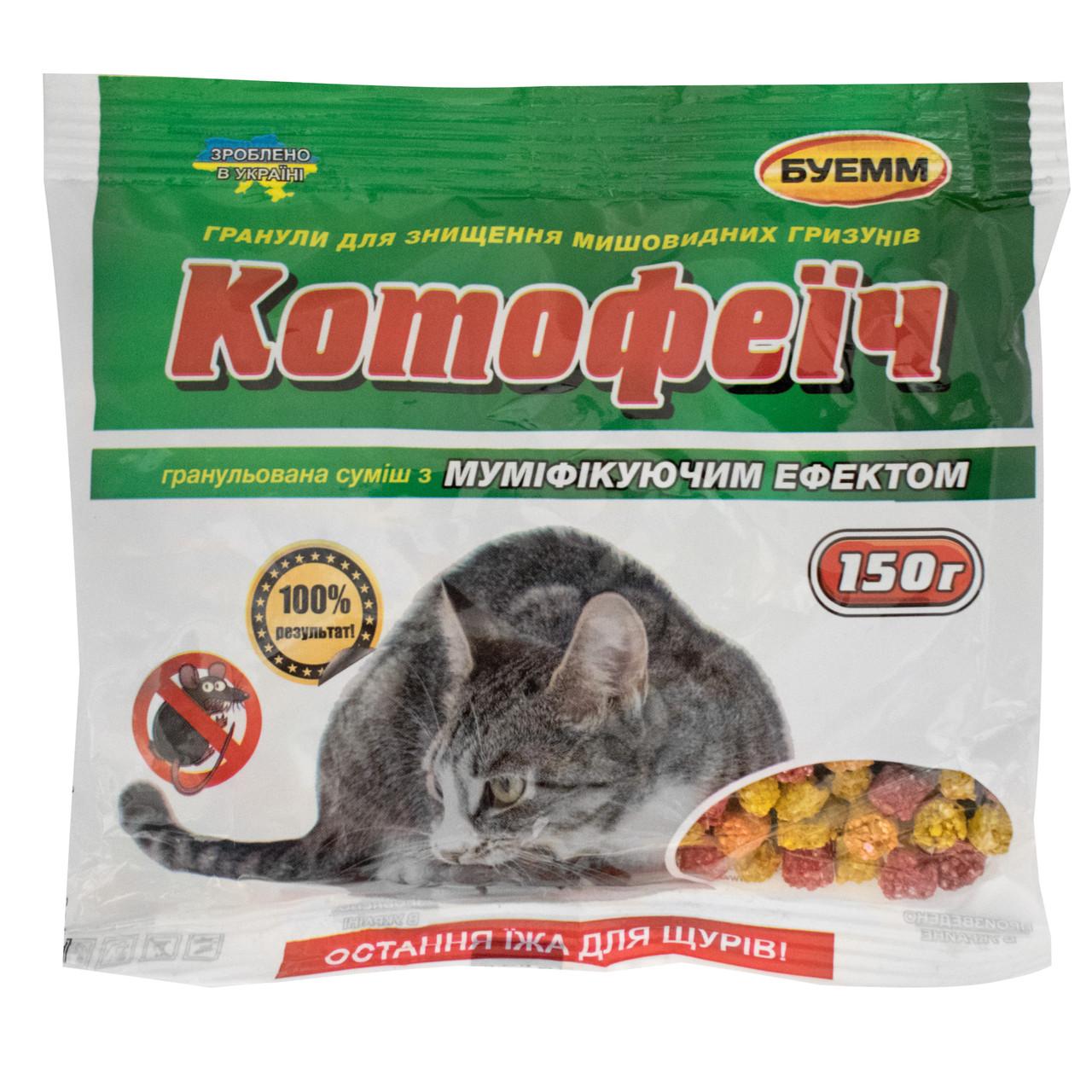 Гранулы от крыс и мышей Котофеич микс 150 г