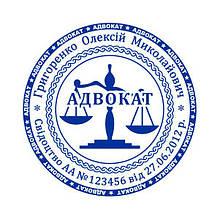 Печать адвоката с защитами от подделки 39 мм