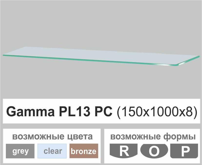 Стеклянная полка прямоугольная Commus PL13 PC (150х1000х8мм)