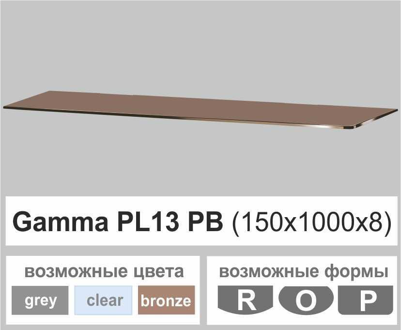 Стеклянная полка прямоугольная Commus PL13 PB (150х1000х8мм)