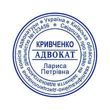Печать адвокатской конторы 40 мм