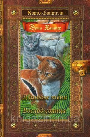 Книга Эрин Хантер: Коты-Воители Длинные тени. Восход солнца