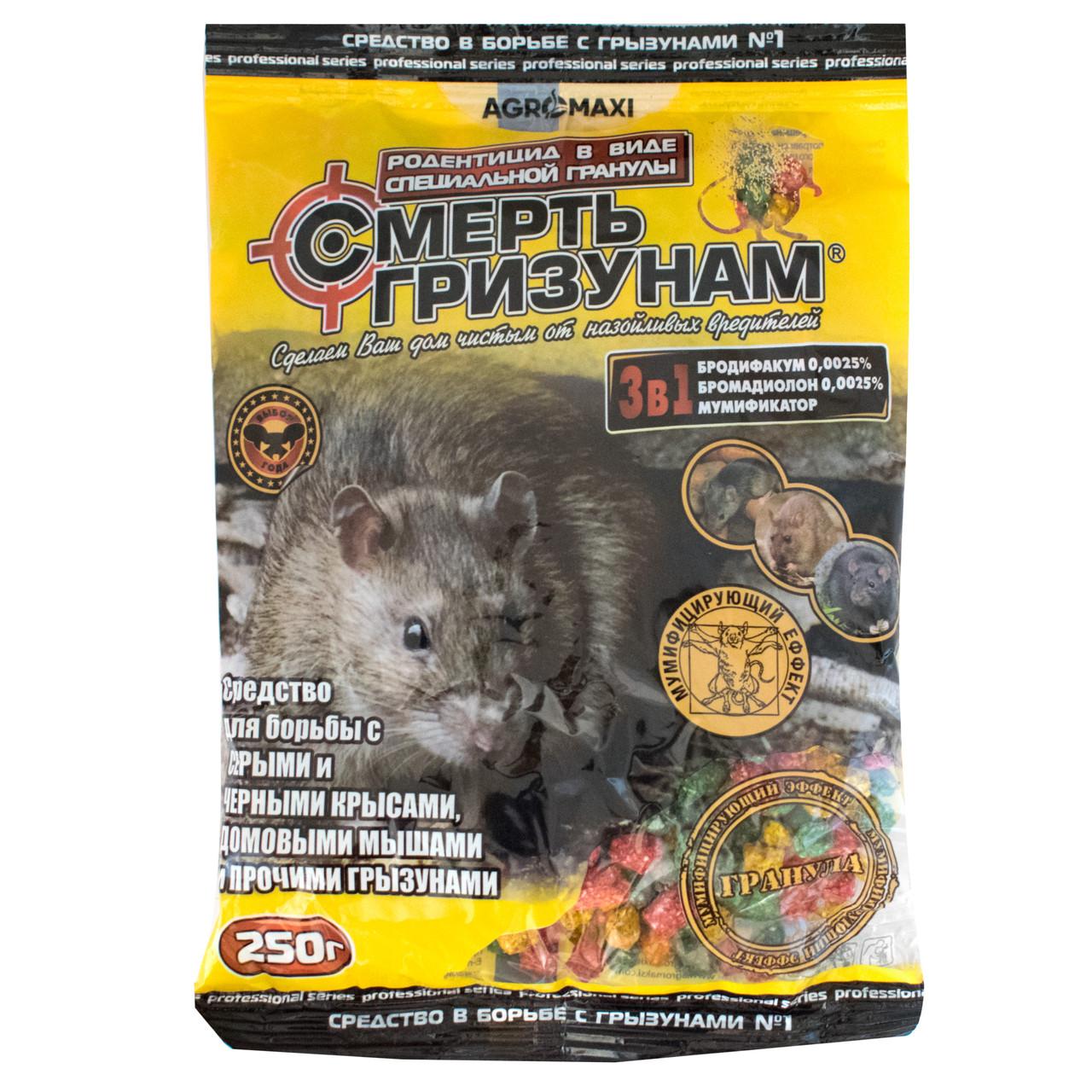 Гранулы от крыс и мышей Смерть грызунам микс 250 г