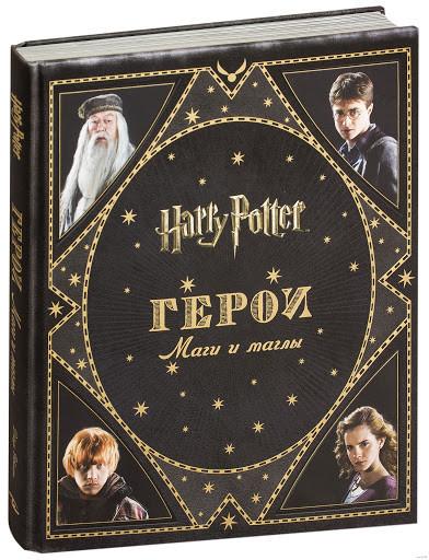 Harry Potter Герои Маги и магглы