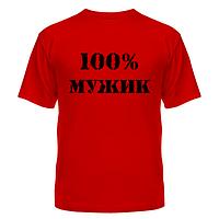 Футболки для мужчин, нанесение прикольных надписей на футболки Мужик