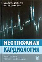 Карим Ратиб Неотложная кардиология