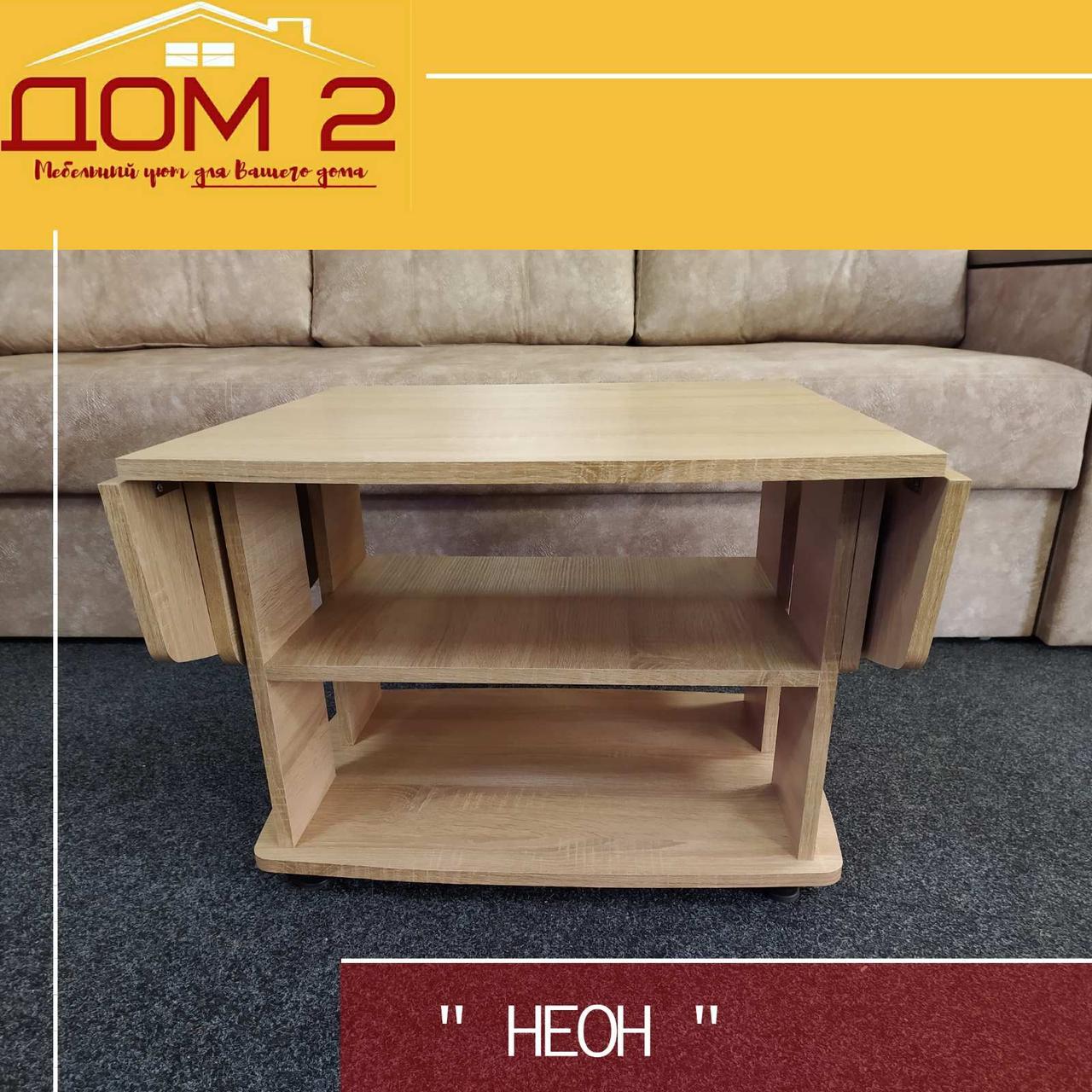 Раскладной журнальный стол Неон