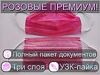 Маски медицинские Розовые ПРЕМИУМ качество! Трехслойные Мельтблаун защитные с фиксатором Украина/Дропшиппинг