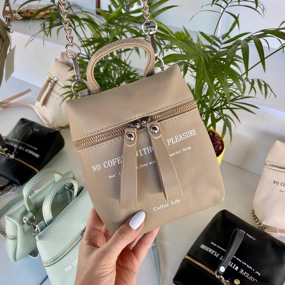 Сумочка мини Coffee Time с длинным ремешком на цепочках хаки женская Женская сумка Сумка для девушки