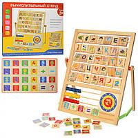 Деревянная игрушка Мольберт MD 2581, детские доски для рисования,мольберт,мольберт детский,доска для рисования