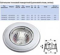 Світильник точковий Delux MR16 G5.3 HDL16002R поворотний хром матовий - хром, фото 1