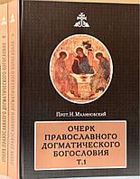 Очерк православного догматического богословия. Протоиерей Николай Малиновский. В 2-х т.т.