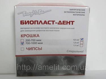 Снижено цены на остеопластику ВладМива (Россия)!