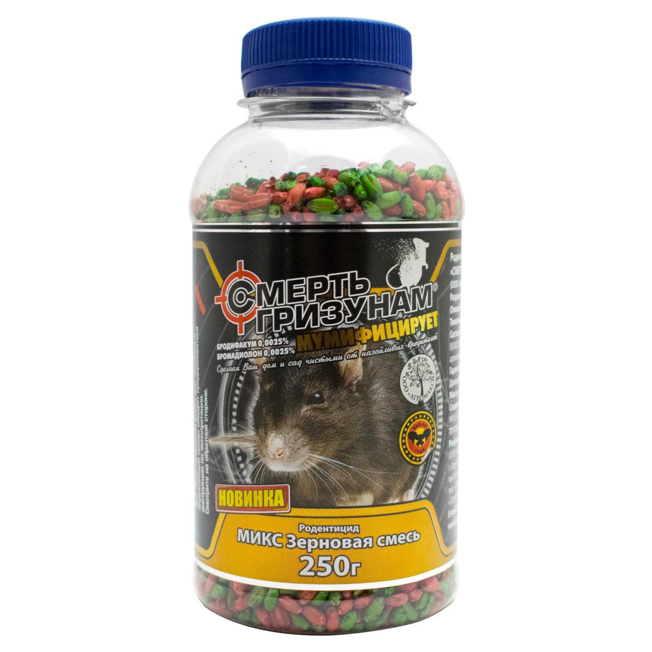 Зерно от крыс и мышей Смерть грызунам микс 250 г
