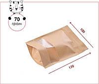 Пакет дой пак крафт с прозрачным окном 100х170, бумажный дой-пак с зип замком застежкой для чая кофе (25шт/уп)