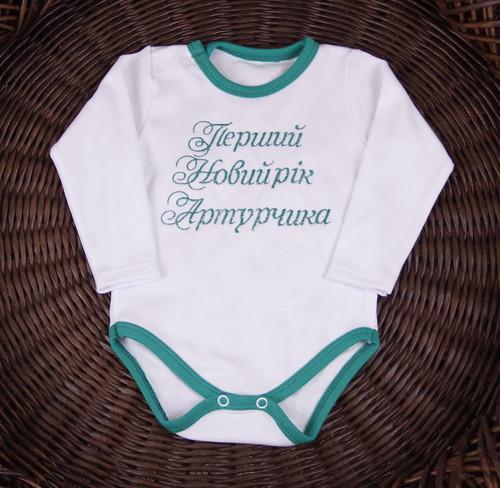 Именной новогодний боди для новорожденных белый