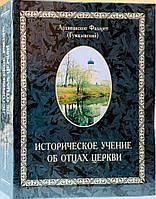 Історичне вчення про батьків церкви. Архієпископ Філарет Гумілевський