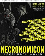 Выставка Некрономикон Киев 28 -29 ноября