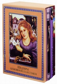 Шедевры любовной класски  3 тома