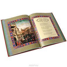 Шедевры любовной класски  3 тома, фото 2