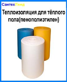 Пінополіетилен (підкладка для теплої підлоги)