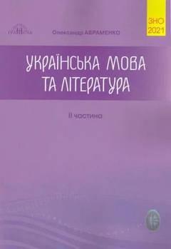 Українська мова та література. ЗНО 2021. Збірник завдань у тестовій формі. 2 частина. Авраменко