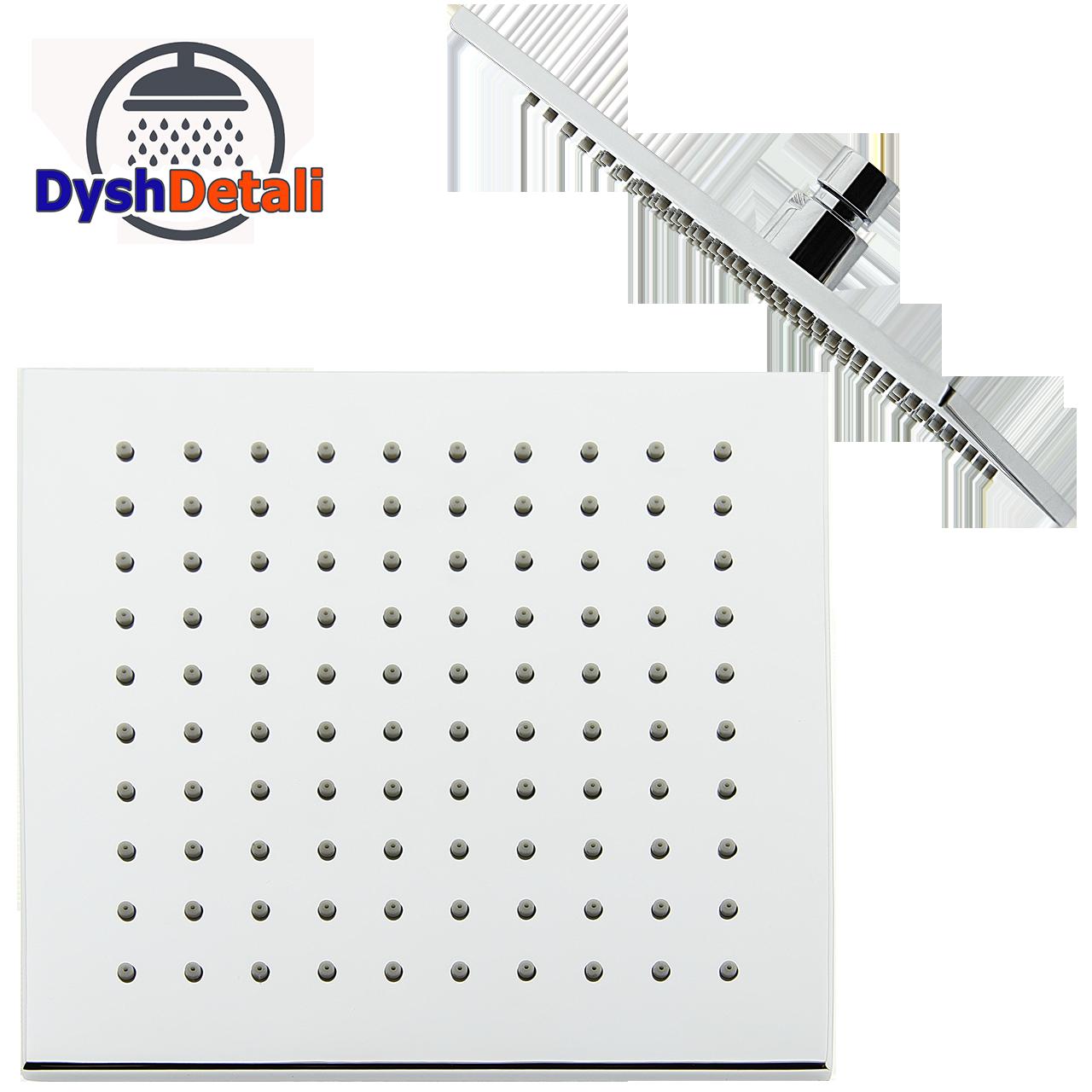 Душ потолочный, латунный 200х200 мм и 8 мм толщиной ( БК 20 ) Разборная