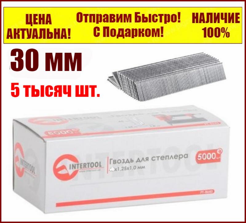 Гвозди для пневматического степлера длина 30 мм  ширина 1,25 мм  толщина 1 мм  5000 шт Intertool PT-8630