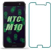 Защитное стекло для HTC M10 (Прозрачное 2.5 D 9H)