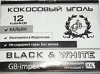 Уголь кокосовый (12 кубиков) U9