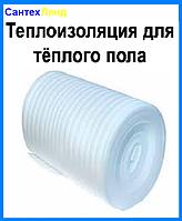 Подложка для теплого пола (пенополиэтилен) 3мм.