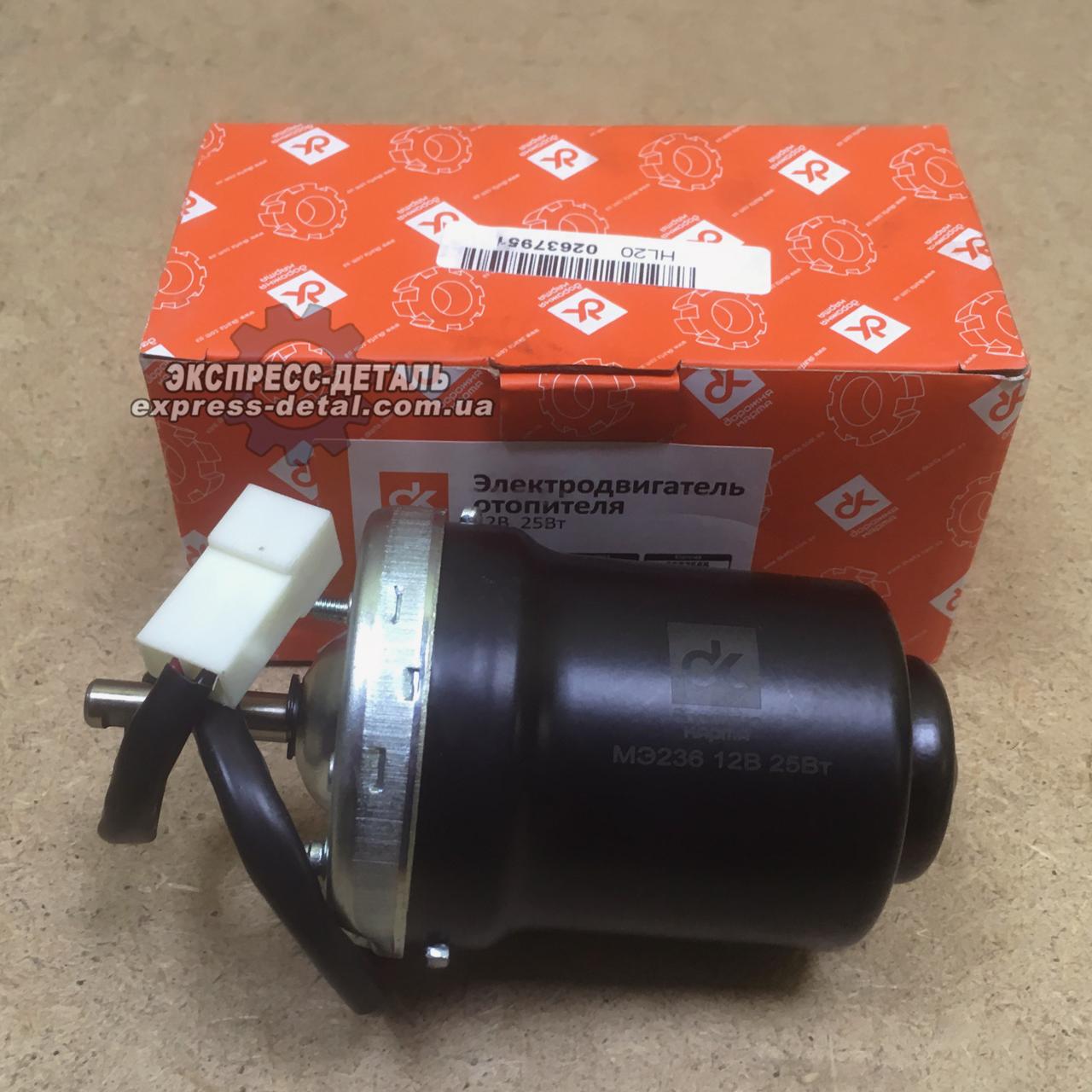 Электродвигатель отопителя ЮМЗ │ МЭ-236