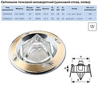 Світильник точковий Delux MR16 G5.3 HDL16005 золото матове - хром