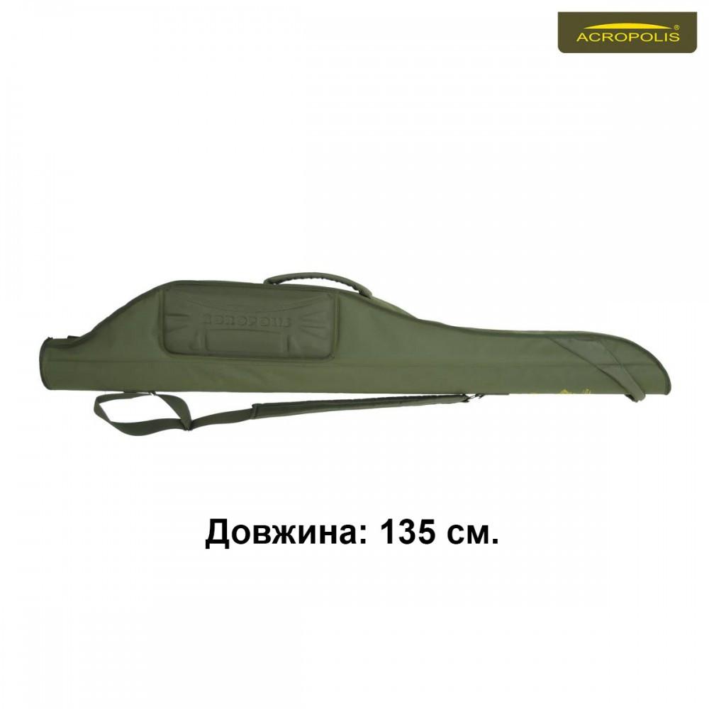 Чехол жесткий для удилищ ACROPOLIS 135 см КВ-18