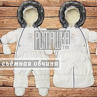 Термо комбинезон трансформер зима 2 в 1 р 74 как конверт р 68 для новорожденного со съёмной овчиной 4537 Бежев