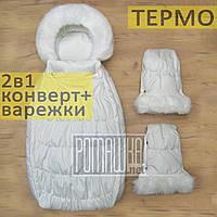 Зимний конверт кокон на выписку в коляску для новорожденных и муфта на флисе с меховой опушкой 8000 Кремовый
