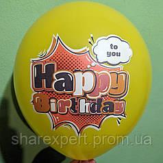 """""""С Днем Рождения: Дизайн №3"""" (При заказе, обязательно выберите цвет шаров)"""