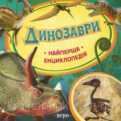 Динозаври