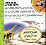 Динозаври, фото 2