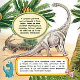 Динозаври, фото 3