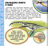 Динозаври, фото 4