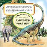 Динозаври, фото 8
